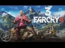 Far Cry 4 Прохождение Без Комментариев На Русском На ПК Часть 3 Волчье логово