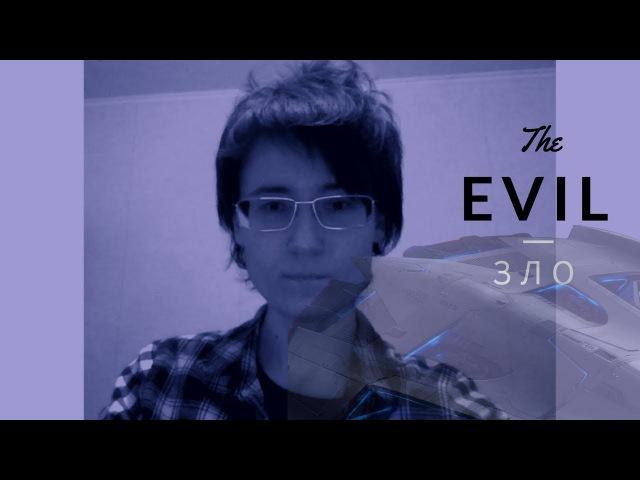 Зло?/Am I an EVIL?/Am I really an Alien?/ Я - Пришелец?