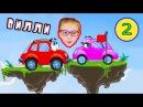 Машинка ВИЛЛИ 2 Прохождение Мультик игра для детей СУПЕР !