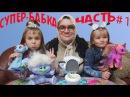 СУПЕР-БАБКА ЖЖЕТ VOL.1 Бабушка ПЬЕТ ИЗ УНИТАЗА Играем в Май Литл Пони и Тролль Распаковка Пони MLP