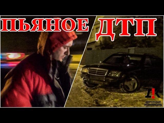 История о пьяном ДТП. Дерзкий трус из ДПС батл Вадим Серов из Дорожного контроля.