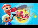Распаковка! Кукла Лол сюрприз Конфетти POP/ взрывной шар лол ♥ конкурс/ LOL Confetti Pop Se...