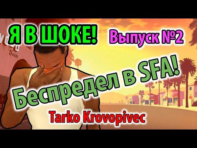 Я В ШОКЕ! (Выпуск 2) - Беспредел в SFA   samp-rp.ru - REBORN