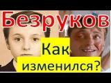 Сергей Безруков. В детстве и сейчас