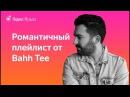 Романтичный плейлист от Bahh Tee: Jah Khalib, Скриптонит, Jason Mraz и другие