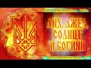 ЗНАЧЕНИЕ ТРИЗУБА В ГЕРАЛЬДИКЕ И СИМВОЛИКЕ: ЕГИПТА, УКРАИНЫ, МОНГОЛИИ - СИМВОЛ ДРЕВНИХ БОГОВ