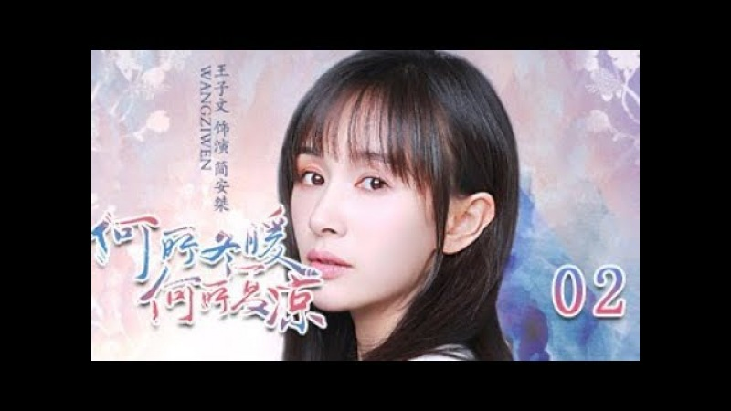 何所冬暖何所夏凉 02丨What and What a Cool Summer 02(主演:王子文,贾乃亮)