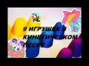 СРАЗУ 9 ИГРУШЕК ИЗ КИНДЕРОВ В КИНЕТИЧЕСКОМ ПЕСКЕ СМОТРИМ!