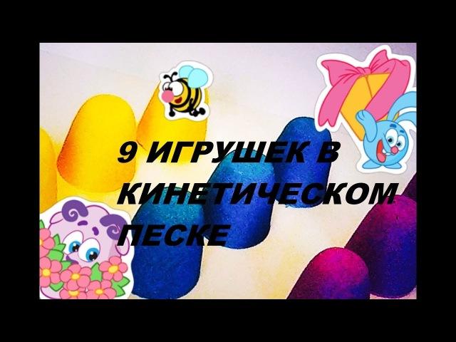 Коллекция Игрушек Хелло Китти Маша и Медведь Пинки Пай играют с кинетическим песком Все серии