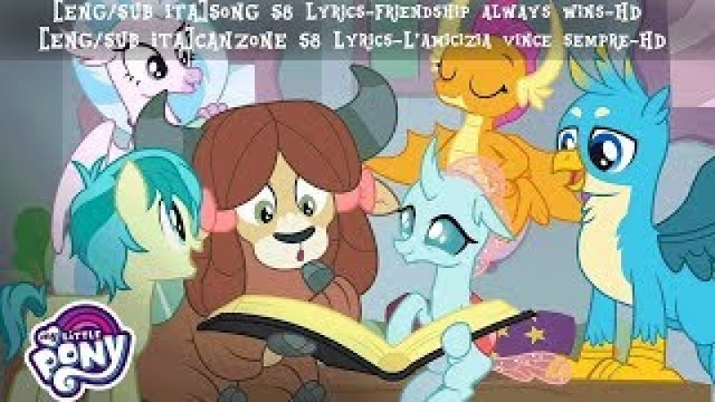 [ENG][SUB ITA Lyrics][SPOILER] My Little Pony Canzone Friendship always wins [TRADUZIONE]