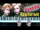 Е. Крылатов - Крылатые качели пианино кавер музыка из к/ф Приключения Электроника