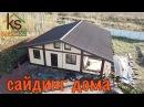 Наружная обшивка дома сайдингом Хорошие строители