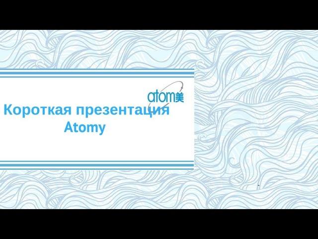 ATOMY. Короткая презентация