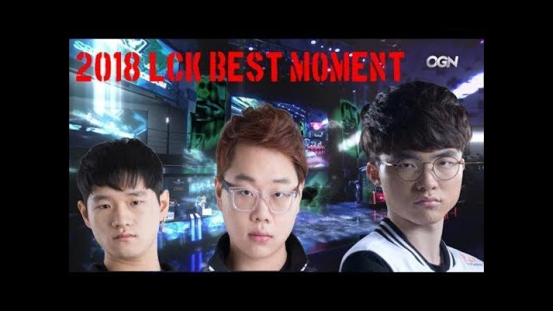 2018 LCK BEST MOMENTS (SKT FAKER, KT PAWN, KSV Crown, AFs Kiin) Korea League of Legends