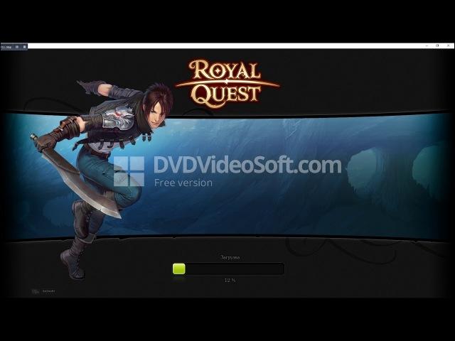 Royal Quest 4 Попытка не пытка