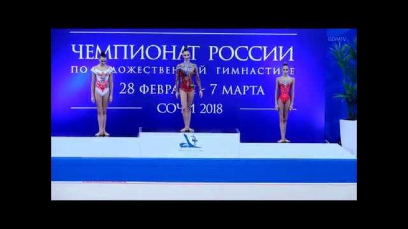 Ирина Анненкова, Финал Лента Чемпионат России 2018
