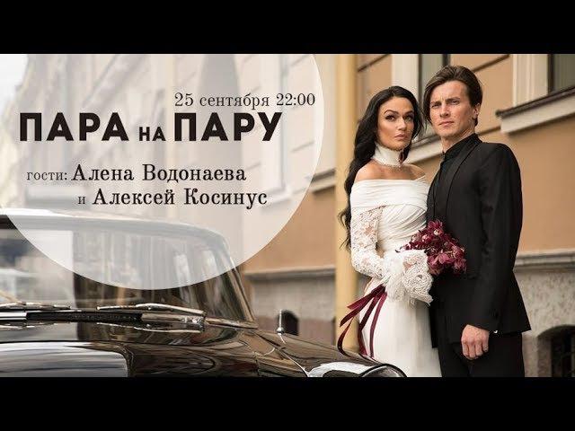 Алёна Водонаева и Алексей Косинус в шоу «Пара Напрокат»