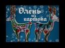 Объемный олень из картона Новогодний декор