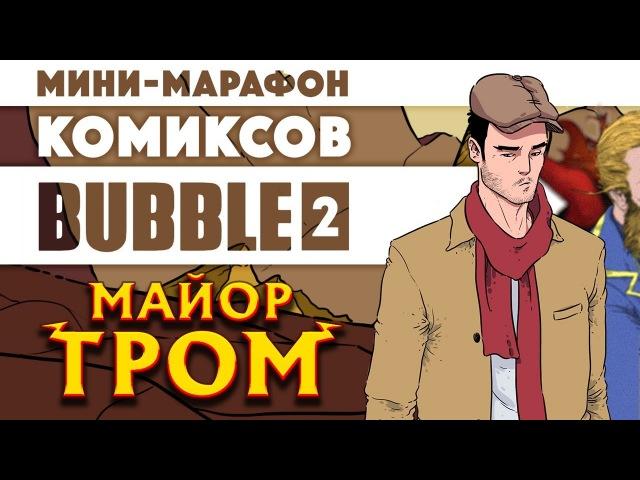 Мини-марафон комиксов Bubble 2 - Майор Гром (rus/eng subs)