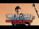 Three Days Grace - I Hate Everything About You [Cover by RADIO TAPOK на русском]