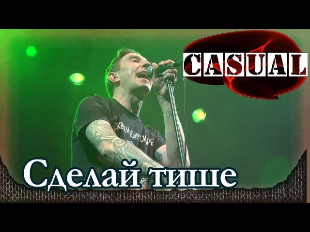 CASUAL - Сделай тише. День рождения. Москва, Главклуб (07.02.2018)