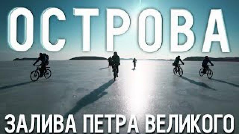 По льду на ОСТРОВА: РЕЙНЕКЕ, Попова, Наумова. Упёрлись в фарватер.