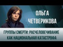 Доклад Ольги Четвериковой - электронное рабство полная версия