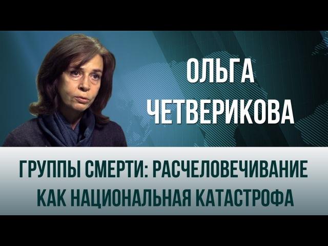 Доклад Ольги Четвериковой - электронное рабство (полная версия)