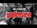 История Wolfenstein