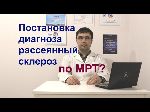 Постановка диагноза рассеянный склероз по МРТ