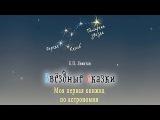 Звёздные сказки.Моя первая книжка по астрономии. Чудо-книжка для детей. Интересн...