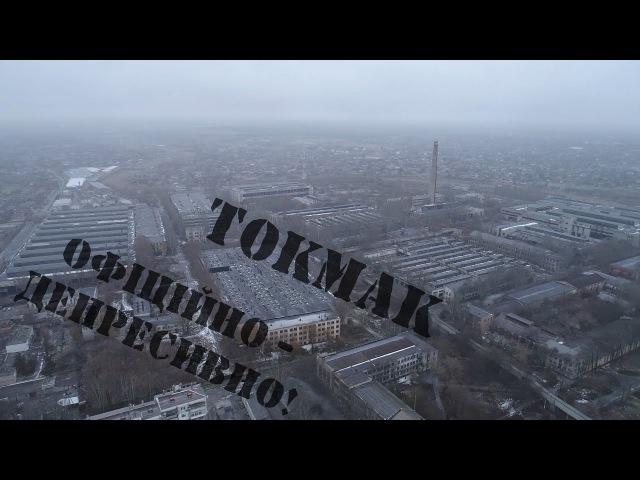 Страх і депресія в Токмаку/СелоVIE