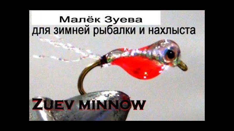 Пыздрик отдыхает)) Малёк Зуева - мушка для зимней и летней рыбалки