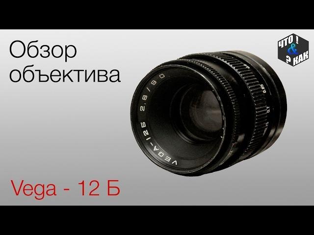 Обзор объектива Вега -12Б » Freewka.com - Смотреть онлайн в хорощем качестве