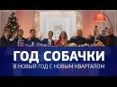 Премьера! Год Собачки - в Новый год с Новым Кварталом