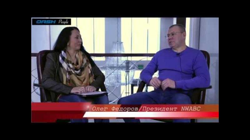 Интервью с Президентом Северо-Западной Ассоциации Блокчейн Систем и Криптовалютных Проектов