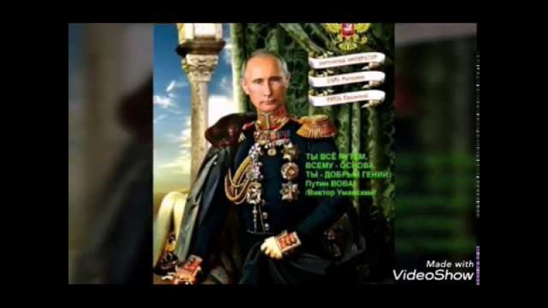 Вячеслав Деревенский - песня про Путина