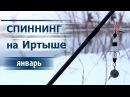 Спиннинг на Иртыше Январь 2017