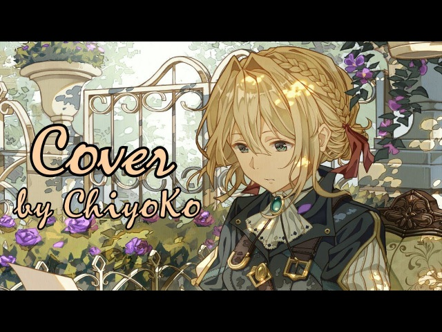 【COVER】Violet Evergarden / ヴァイオレット・エヴァーガーデン CM【ChiyoKo】