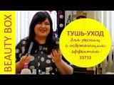 Тушь-уход для ресниц с освежающим эффектом 33733 (Наталья Невзорова)