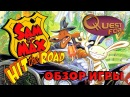 Quest for - Обзор игры Sam Max Hit the Road