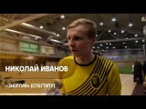 Николай Иванов - Энергия (СПбГТИ(ТУ))