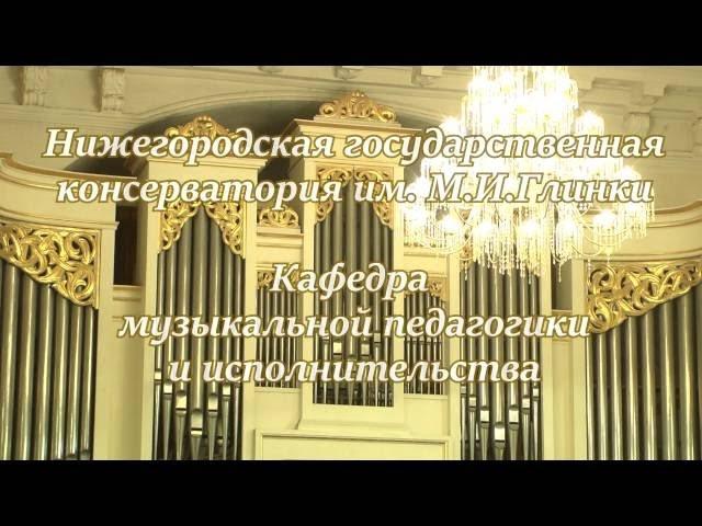 Клип о кафедре музыкальной педагогики и исполнительства ННГК им. М.И. Глинки