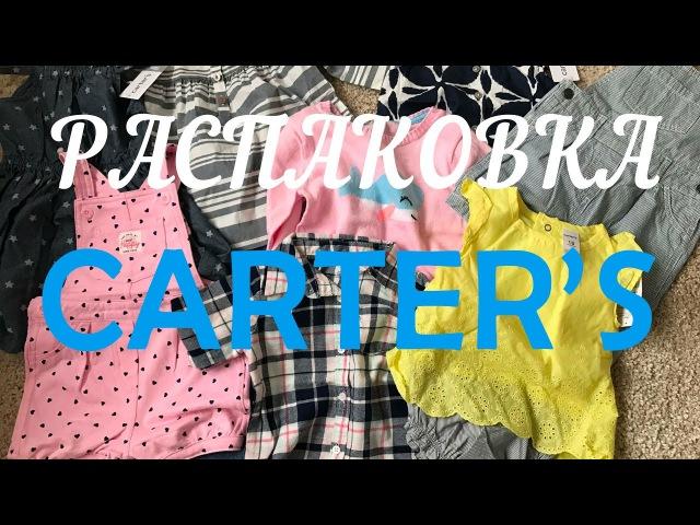 ОГРОМНАЯ закупка CARTER'S   Гардероб для Есении 1.5 года