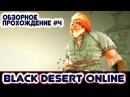 Black Desert обзорное прохождение 4