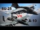 SU-25 «Грач» VS A-10 Thunderbolt II