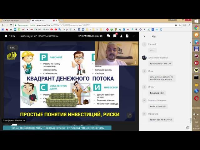 21-03-18 Законы Денег - веббинар от AlekZ(c) - для КЭШБЕРИ - заработок в интернете