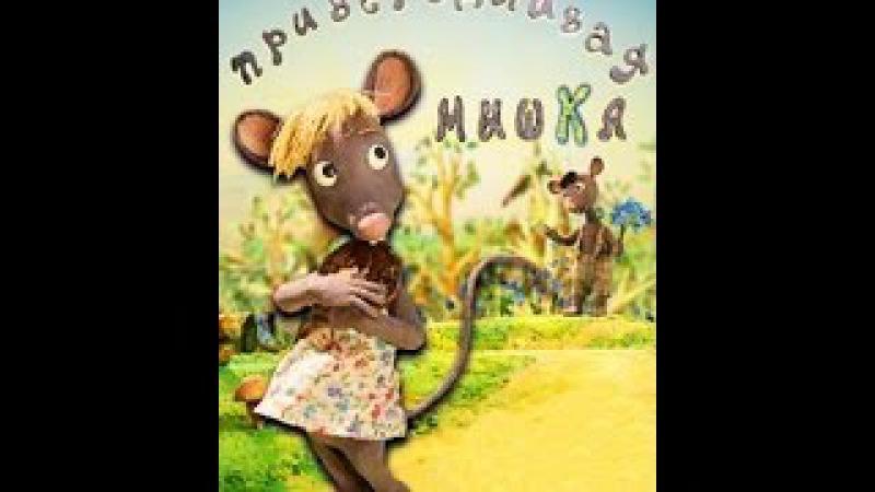 Привередливая мышка (2013) мультфильм (Союзмультфильм)