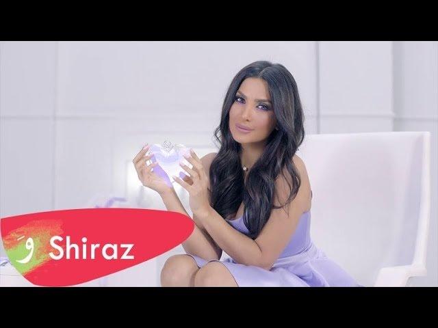 Shiraz – Chou Baamel Bhal Alb [Official Music Video] (2018) / شيراز – شو بعمل بهالقلب