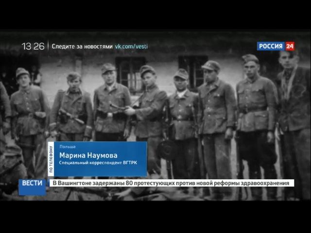 Новости на «Россия 24» • В Польше вспоминают жертв Волынской резни
